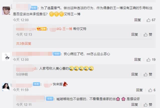 Tiêu Chiến trở lại giới giải trí khiến fan Vương Nhất Bác bất mãn vì sợ thần tượng thua kém? - Ảnh 11