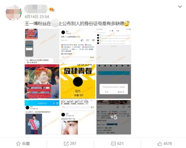 Tiêu Chiến trở lại giới giải trí khiến fan Vương Nhất Bác bất mãn vì sợ thần tượng thua kém? - Ảnh 7