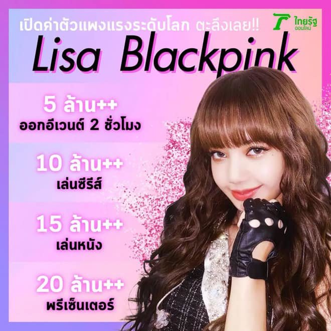 Số tiền để mời 'nàng út BLACKPINK' Lisa tham gia sự kiện được tiết lộ: Con số có thể bạn… không dám nghĩ tới - Ảnh 2