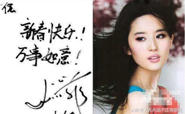 Chữ ký của sao Hoa ngữ khiến người hâm mộ hoa mắt vì dùng ngôn ngữ ngoài hành tinh - Ảnh 8