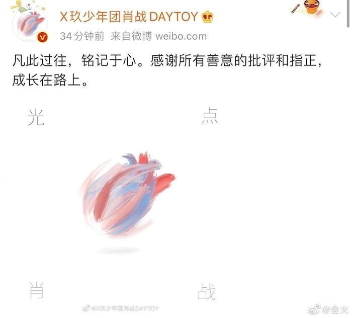 Chưa từng có trong lịch sử: Điểm số Douban bài hát mới của Tiêu Chiến từ 6.7 lên thẳng 10.0 tròn trĩnh - Ảnh 2