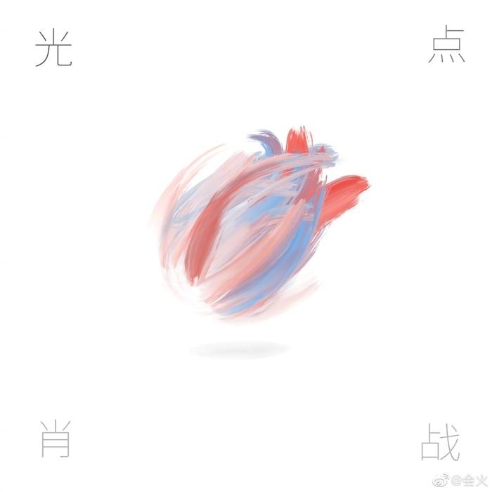 Chưa từng có trong lịch sử: Điểm số Douban bài hát mới của Tiêu Chiến từ 6.7 lên thẳng 10.0 tròn trĩnh - Ảnh 3