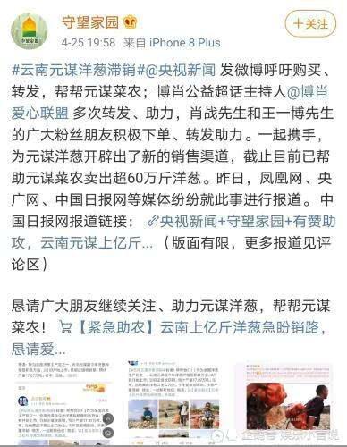 Vương Nhất Bác - Tiêu Chiến được CCTV khen ngợi vì hành động công ích, có khả năng tái ngộ trong Happy Camp - Ảnh 2