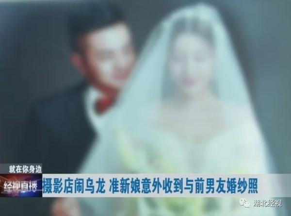 Đi chụp ảnh cưới với bạn trai mới, cô dâu 'điếng người' khi nhận về album với bạn trai cũ - Ảnh 1