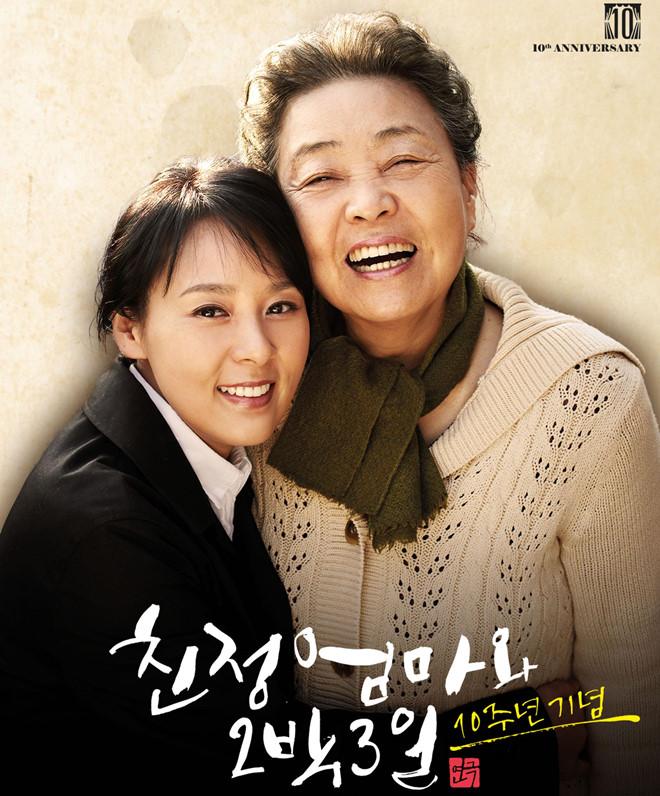 Theo nguồn tin từ phía công ty quản lý, nữ diễn viên sẽ lưu lại tỉnh Jeon Ju trong hai ngày 29-30/6