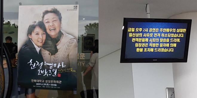 Cái chết đột ngột của Jeon Mi Seon khiến suất diễn ngày 29/6 bị hủy bỏ