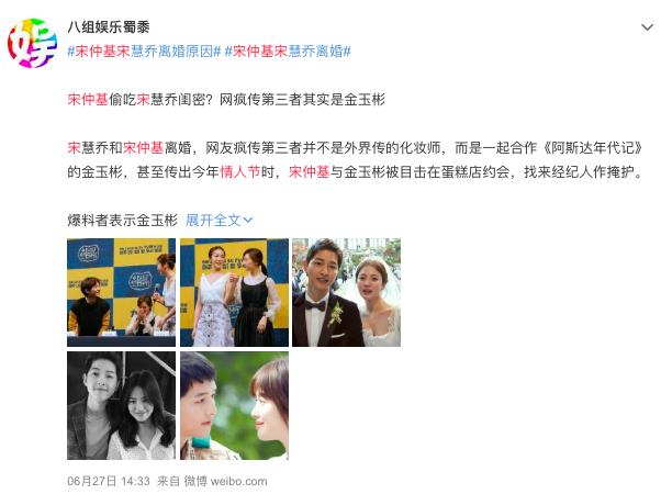Song - Song ly hôn: Khi hạnh phúc đổ vỡ bị bao vây bởi những tin đồn, nghi vấn  - Ảnh 8