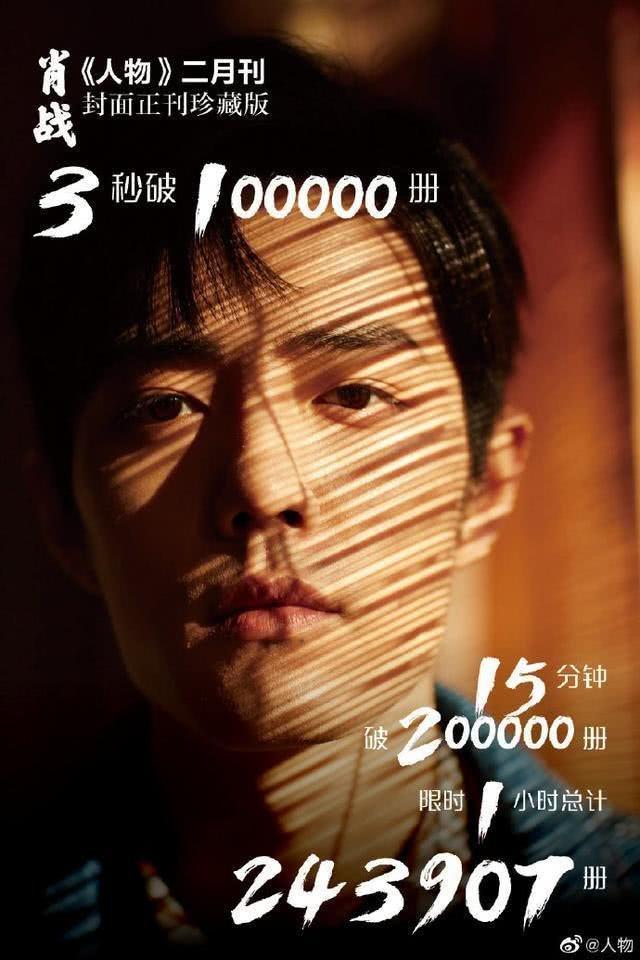 Vương Nhất Bác bất ngờ vượt mặt Tiêu Chiến 'phá đảo' bảng xếp hạng sao Hoa ngữ có doanh số bán tạp chí cao nhất - Ảnh 11