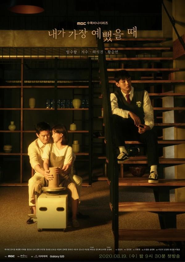 Phim Hàn tháng 8: Sự trở lại của 'Đệ nhất mỹ nhân' Kim Hee Sun - Ảnh 4
