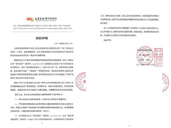 Bác bỏ tin đồn trầm cảm, Chung Hán Lương quyết kiện những người phỉ báng mình - Ảnh 2
