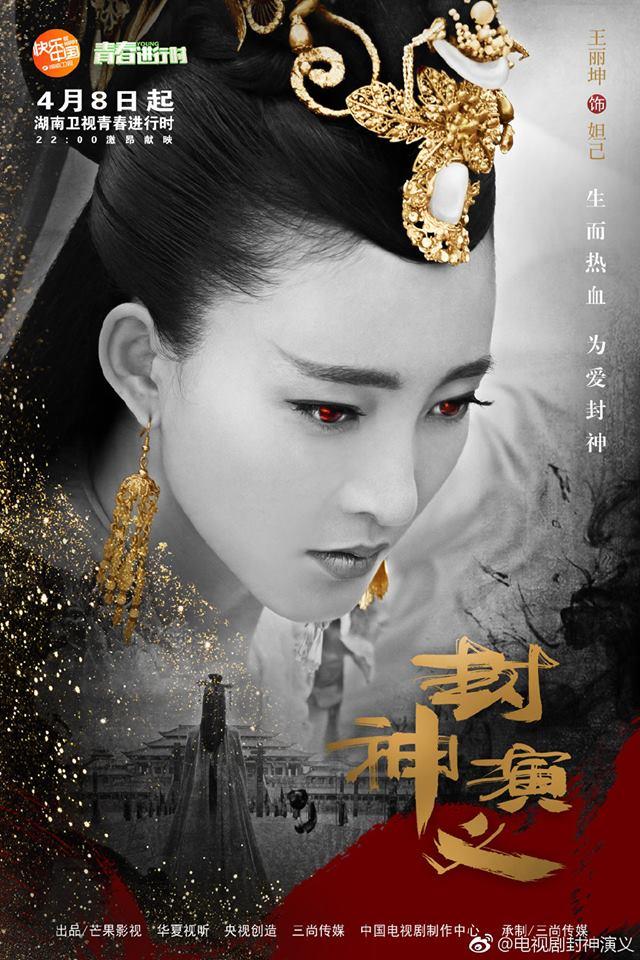 'Mỹ nữ mặt mộc đẹp nhất Trung Quốc' vào vai Đát Kỷ phiên bản mới là ai? - Ảnh 2