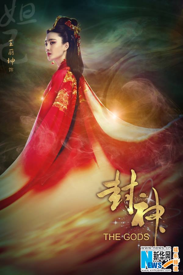 'Mỹ nữ mặt mộc đẹp nhất Trung Quốc' vào vai Đát Kỷ phiên bản mới là ai? - Ảnh 3