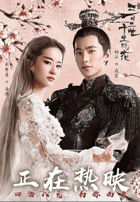 Lưu Diệc Phi đã đăng ký kết hôn, sắp tổ chức đám cưới với 'mỹ nam cổ trang' Dương Dương? - Ảnh 2