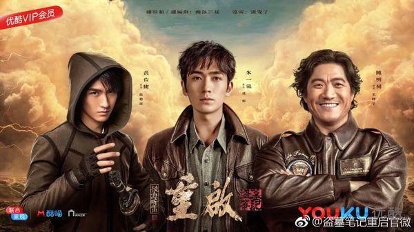 Top 10 bộ phim Hoa ngữ được mong đợi nhất năm 2020: Phim của Tiêu Chiến lại dẫn đầu, Vương Nhất Bác 'lăm le' soán ngôi - Ảnh 4