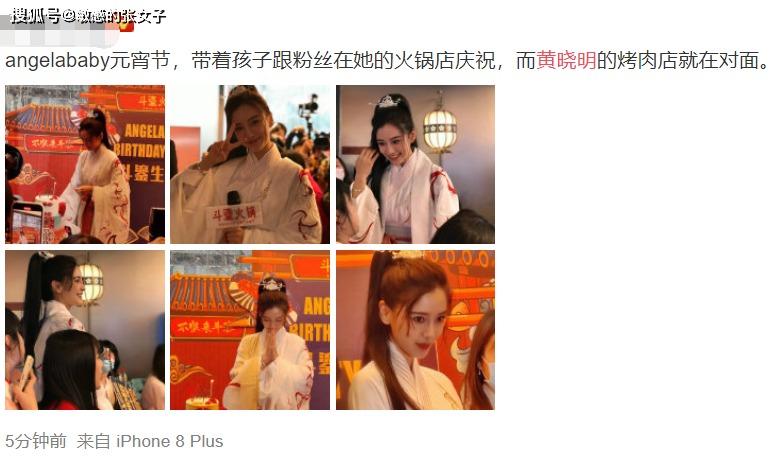 Huỳnh Hiểu Minh quay phim ở Trùng Khánh, Angelababy tổ chức tiệc sinh nhật ở Thành Đô, cách nhau không xa nhưng lại chẳng hề gặp mặt - Ảnh 2