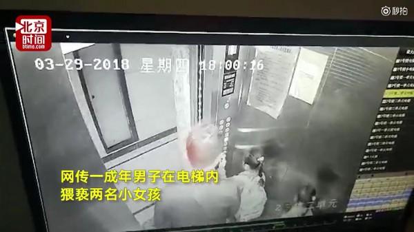 Dư luận dậy sóng trước clip yêu râu xanh bất ngờ tấn công, cưỡng hôn 2 bé gái trong lúc đi cùng thang máy - Ảnh 1