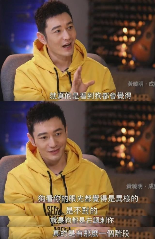 Huỳnh Hiểu Minh tiết lộ lý do muốn rời khỏi làng giải trí Cbiz - Ảnh 8
