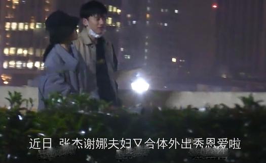 Bền chặt như Trương Kiệt- Tạ Na, cưới nhau 8 năm vẫn yêu say đắm như ngày đầu - Ảnh 1