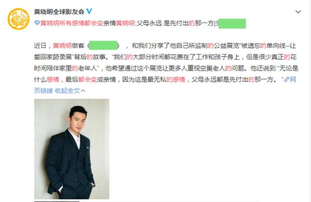 Thái độ cùng câu nói bất thường của Huỳnh Hiểu Minh dấy lên tin đồn trục trặc hôn nhân với Angelababy - Ảnh 5