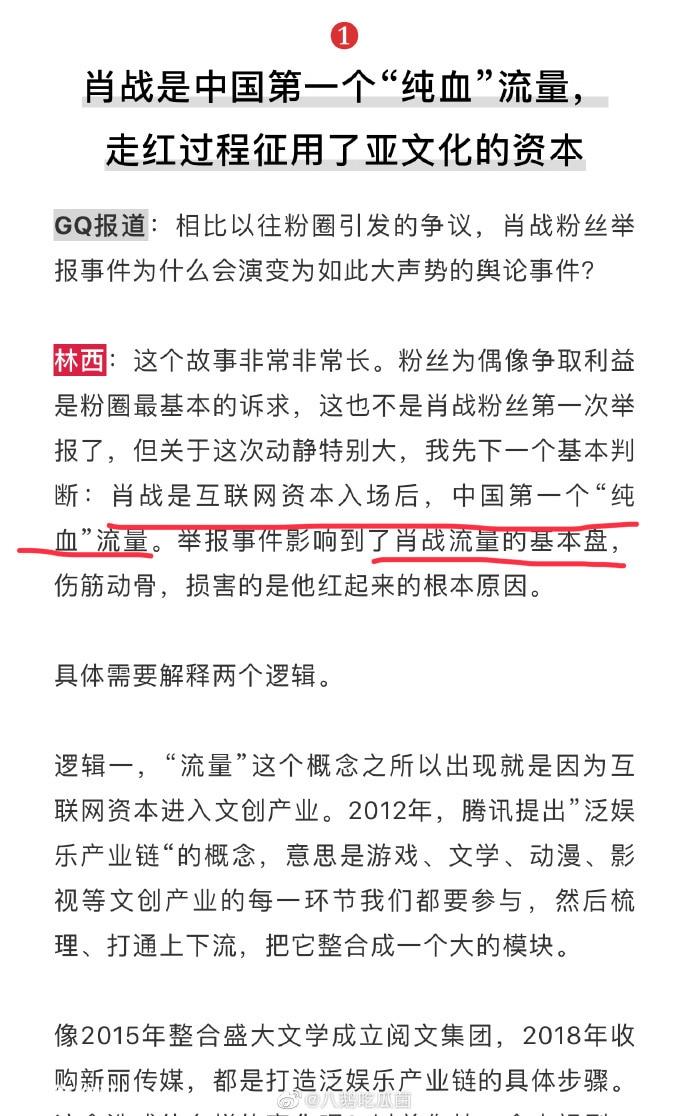 Tạp chí GQ chê bai Tiêu Chiến nổi tiếng ảo, không có tài cán hay thực lực - Ảnh 2