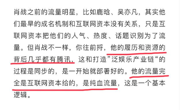 Tạp chí GQ chê bai Tiêu Chiến nổi tiếng ảo, không có tài cán hay thực lực - Ảnh 3
