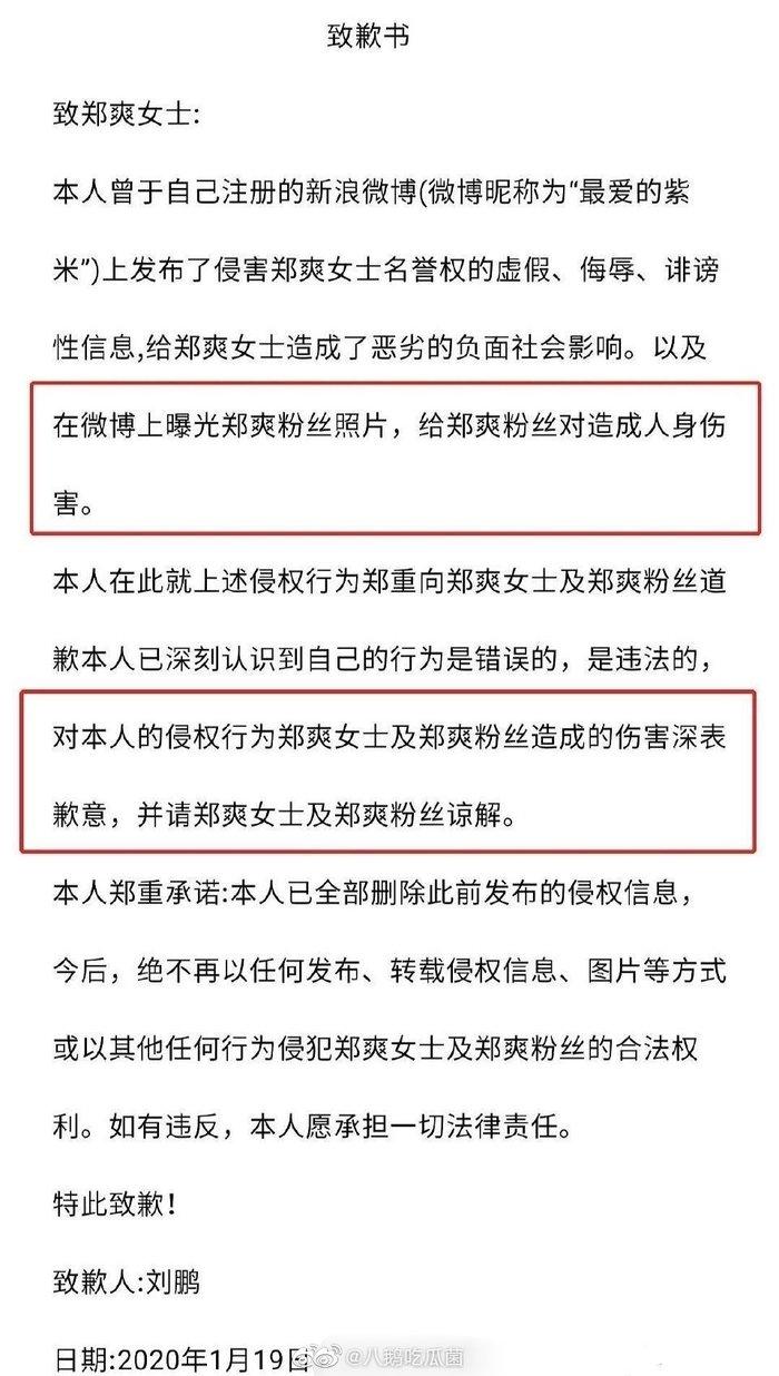 Bảo vệ fan hâm mộ, Trịnh Sảng khởi kiện buộc fan Dương Tử phải xin lỗi - Ảnh 4