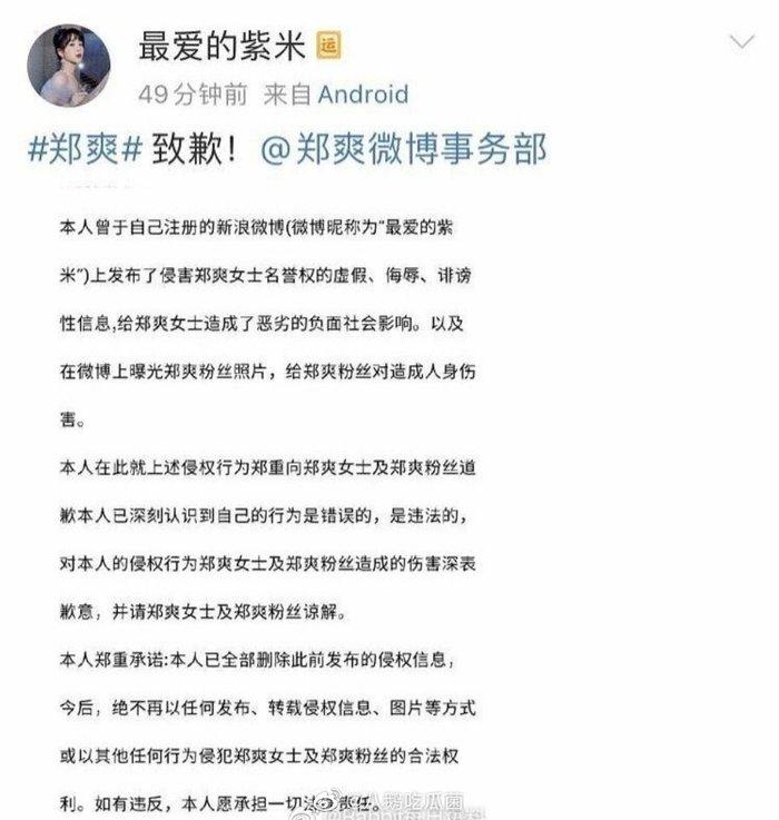 Bảo vệ fan hâm mộ, Trịnh Sảng khởi kiện buộc fan Dương Tử phải xin lỗi - Ảnh 3