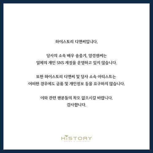 Kim Woo Bin, Song Joong Ki bị mạo danh: Cảnh báo về tài khoản giả hơn 2 triệu follow trên Instagram! - Ảnh 8