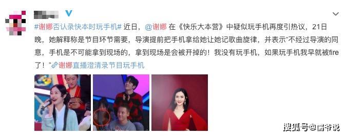 Tạ Na đáp trả dân mạng 'cực gắt' vì bị chỉ trích dùng điện thoại khi đang quay show truyền hình - Ảnh 4