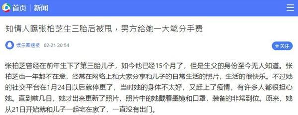 Bị đại gia bỏ rơi sau khi sinh con thứ 3, Trương Bá Chi vẫn quyết không công khai danh tính vì đã nhận khoản tiền lớn? - Ảnh 1