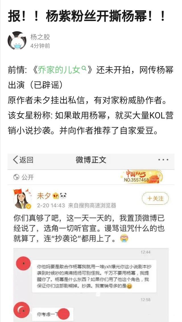 Netizen Trung đe dọa tẩy chay nếu Dương Mịch dùng chiêu trò xấu 'hãm hại' Dương Tử - Ảnh 1
