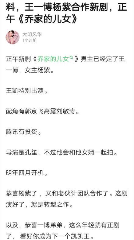 Netizen Trung đe dọa tẩy chay nếu Dương Mịch dùng chiêu trò xấu 'hãm hại' Dương Tử - Ảnh 2