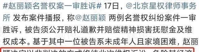 Khi fandom ghét nhau: Triệu Lệ Dĩnh kiện fan Dương Mịch tội bôi nhọ, Vương Nhất Bác đưa fan Tiêu Chiến ra tòa - Ảnh 2