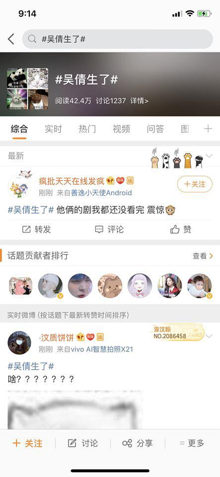 Chị gái Trương Vũ Kiếm vô tình tiết lộ Ngô Thiến sinh con cho em trai mình - Ảnh 4
