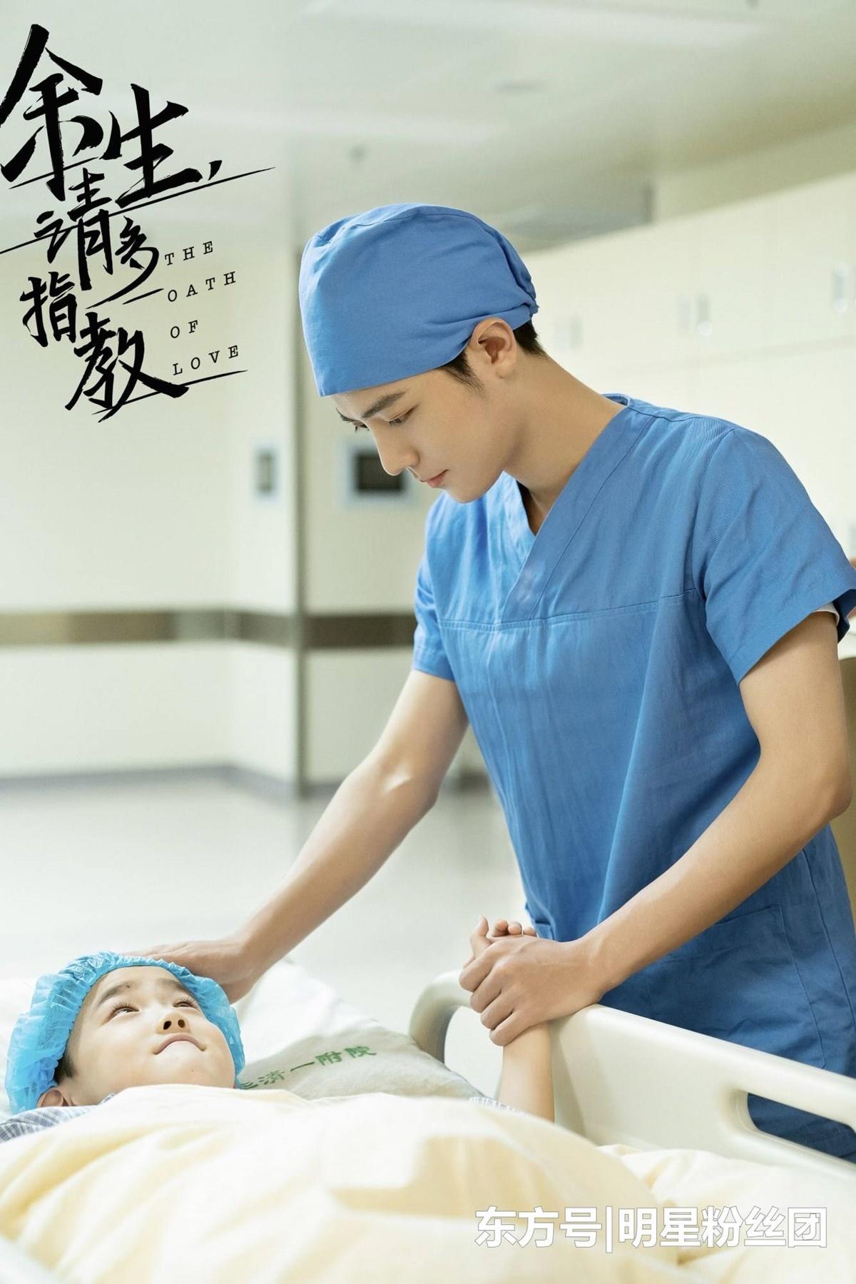 4 bộ phim Trung Quốc về bác sĩ được mong chờ nhất 2020 - Ảnh 4