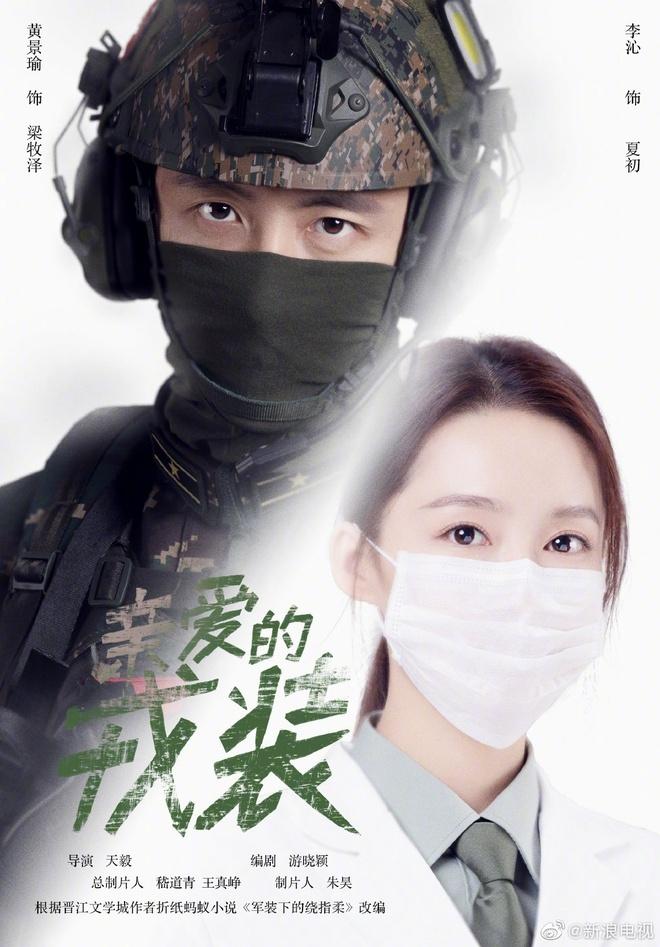 4 bộ phim Trung Quốc về bác sĩ được mong chờ nhất 2020 - Ảnh 6