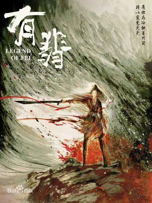 Vương Nhất Bác trong những bức hình mới nhất của 'Hữu Phỉ': Không còn bóng dáng của Lam Vong Cơ - Ảnh 2
