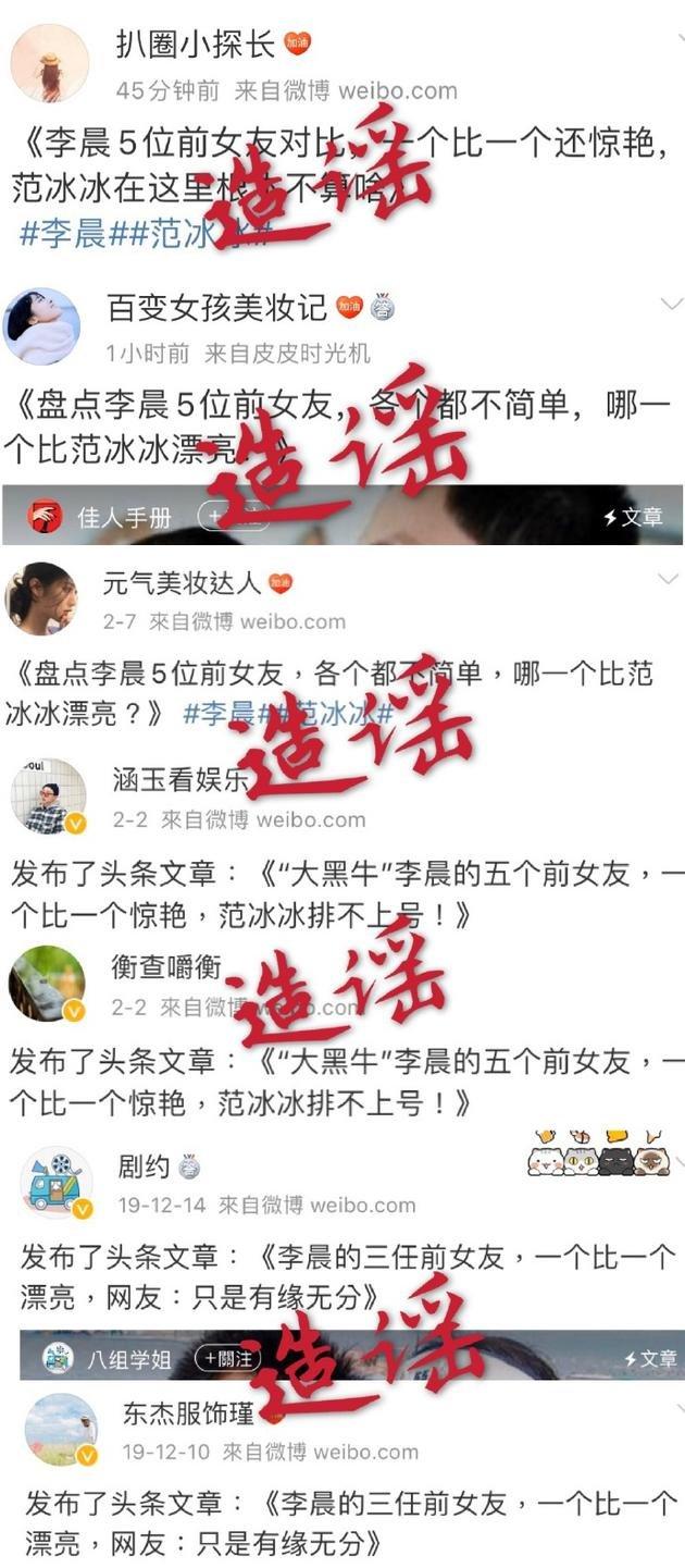 Danh sách những 'bạn gái cũ' của Lý Thần khiến fan choáng váng vì quá đông - Ảnh 1